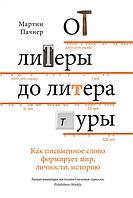 От литеры до литературы: Как письменное слово формирует мир, личности, историю. Мартин Пачнер