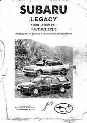 Руководство по ремонту и ТО Subaru Legacy 1990-1998 г