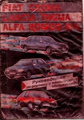 Руководство по ремонту и техническому обслуживанию Alfa Romeo 164.