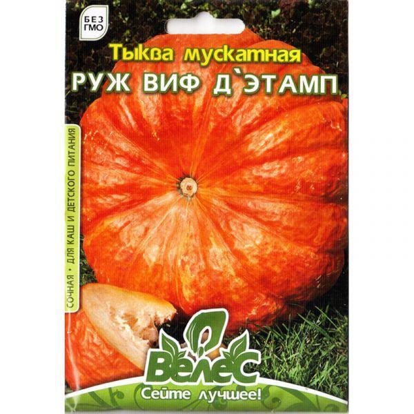 Семена тыквы «Руж Виф Дэтамп» (10 г) от ТМ «Велес»