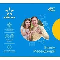 СП Київстар спілкування без меж