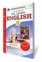Робочий зошит. We Learn English 8 кл. Автори: Несвіт А.М.