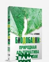 Аткинс Роберт С. Биодобавки: природная альтернатива лекарствам