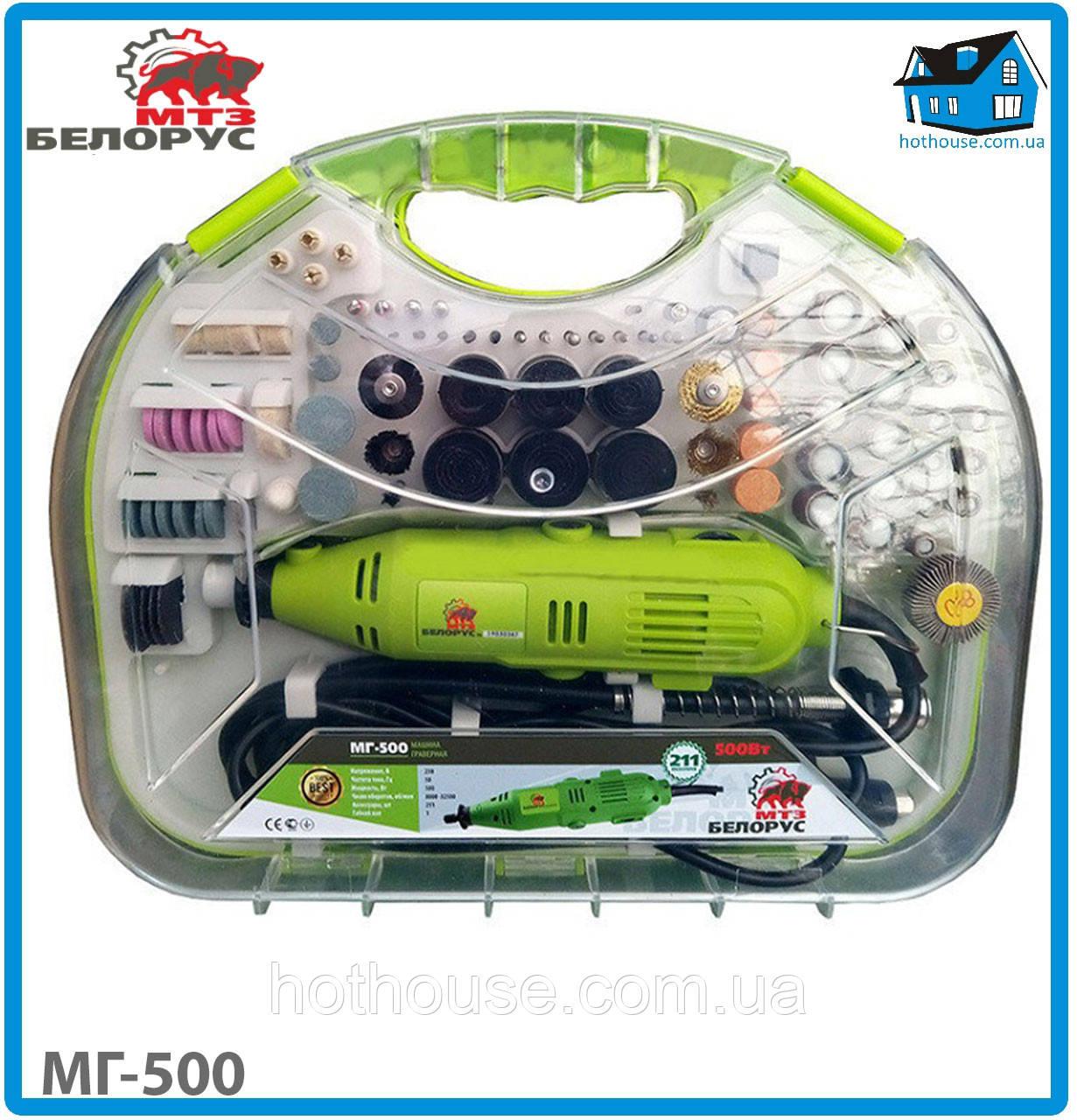Гравер Белорус МТЗ МГ-500