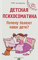 Дмитриева Наталья Юрьевна Детская психосоматика. Почему болеют наши дети?