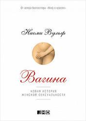 Книга Вагіна: Нова історія жіночої сексуальності. Автор - Вульф Наомі (Альпіна)