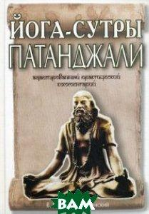 Афанасьев Александр Николаевич Йога-сутры Патанджали. Адаптированный практический комментарий