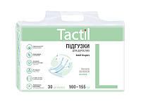 Подгузники для взрослых  (100-155см)Tactil лардж 30 шт