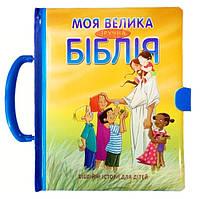 Моя велика зручна Біблія. Біблійні історії для дітей. З ручкою (артикул 3051), фото 1