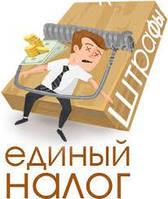 Податкові консультації ПДВ,Податок на прибуток, Єдиний податок