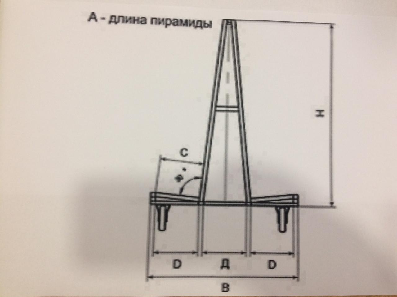 Пирамида для перевозки металлопластиковых конструкций Б/У