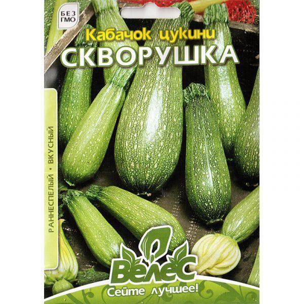 """Насіння кабачка """"Скворуша"""" (15 р) від ТМ """"Велес"""""""