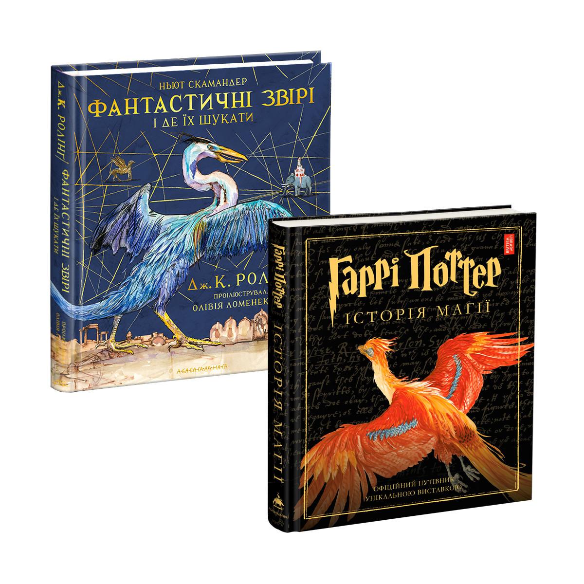 Набір 2-х ілюстрованих видань Історія Магії і Фантастичні звірі і де їх шукати