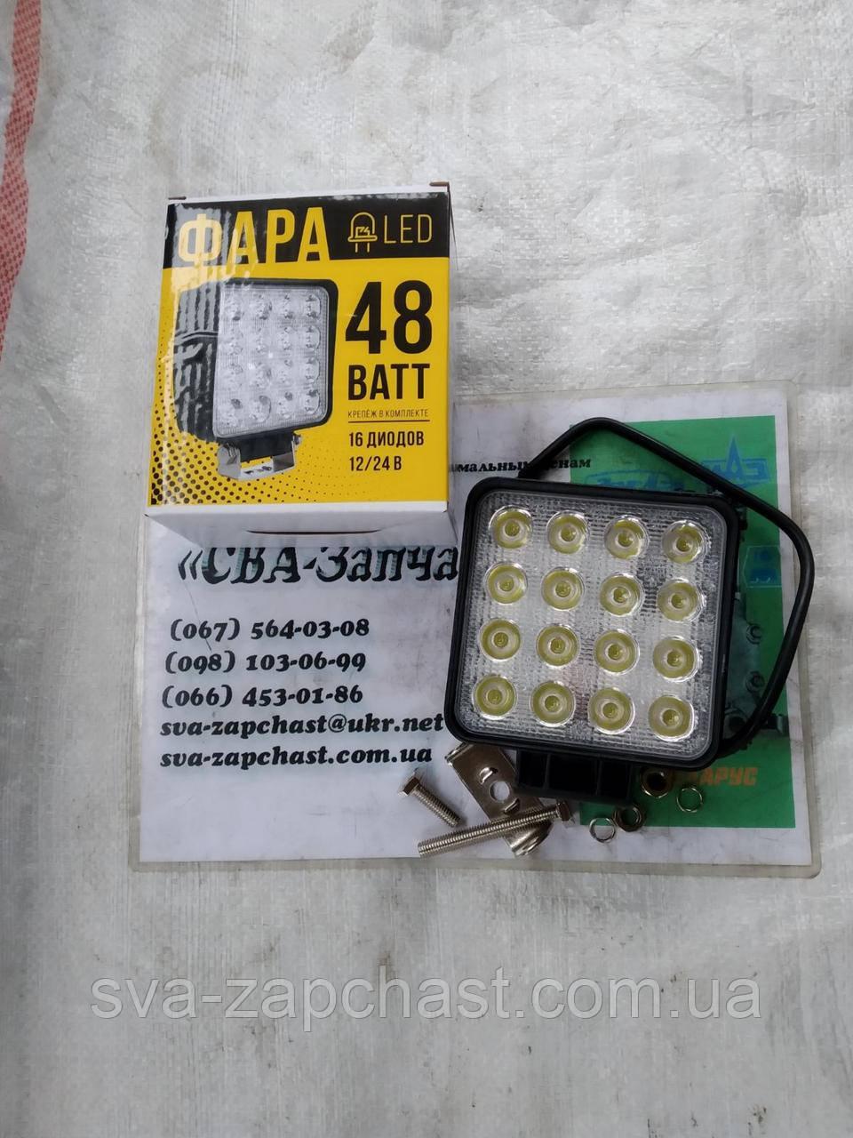 Фара рабочая МТЗ Т-150 ЮМЗ LED 48W