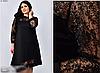 Асиметричне плаття з мереживними вставками, з 54-66 розмір
