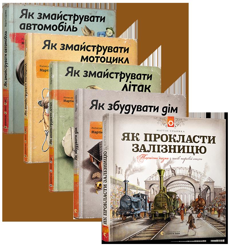 Комплект із 5-ти книг Як змайструвати  Мартіна Содомки