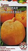 Тыква Кустовая Оранжевая, 1г