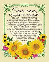 """Календарь карманный Молитва """"Отче наш"""""""