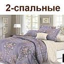 2-спальные комплеты