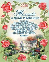 """Карманный календарик """"Молитва о доме и близких"""""""