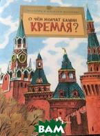 Волкова Наталия Геннадьевна, Волков Василий О чем молчат башни Кремля?