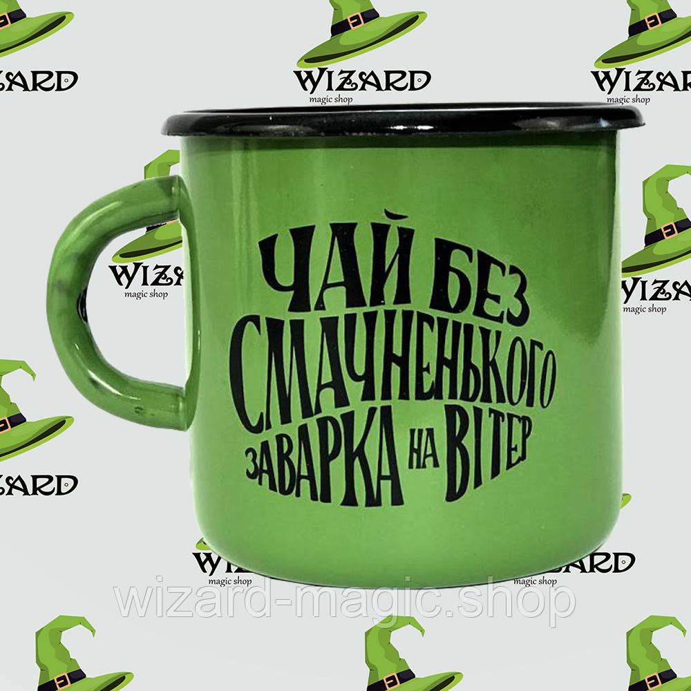 Дизайнерская кружка Чай без смачненького ...