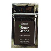 Хна для фарбування брів BrowXenna Шатен #101, САШІ