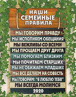 """Календарь карманный """"Наши семейные правила"""""""