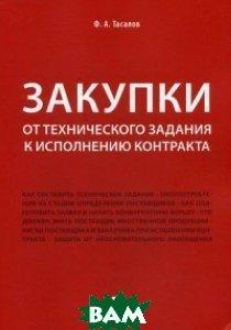 Тасалов Филипп Артемьевич Закупки. От технического задания к исполнению контракта. Монография