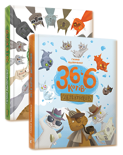 Комплект із 2-х книг 36 і 6 котів Галина Вдовиченко