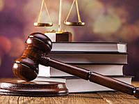 Юридичні консультації з податкового законодавства