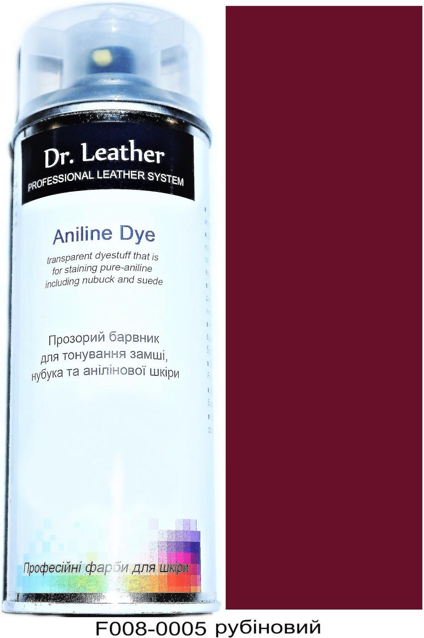 Фарба-спрей  для замші/аніліна/нубуку 384 мл.рубіновий
