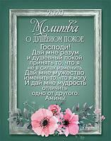 """Календарь карманный """"Молитва о душевном покое"""""""