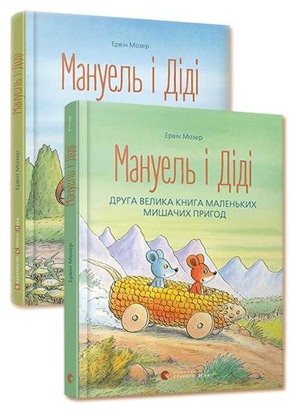 Комплект книжок  із 2-х книг Мануель і Діді Ервін Мозер