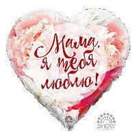 Шарик воздушный фольга в форме сердца «Мама, я тебя люблю» 1437