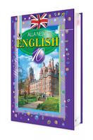 English. 10 кл. (9-й рік навчання), профільний рівень Автори: Алла Несвіт