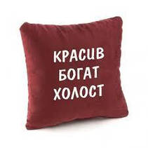 Подушки подарочные мужчинам