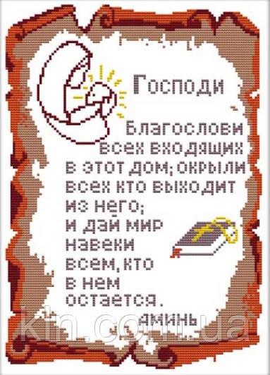Комплект для вышивки крестиком Слова благодарности 28х36 см (арт. MK092) крестом