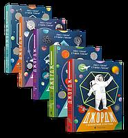 Комплект із 5-х книг Серія книжок Стівена та Люсі Гокінґів про Джорджа