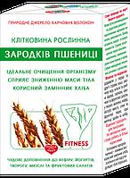 Добавка дієтична з зародків пшениці 190г Golden King
