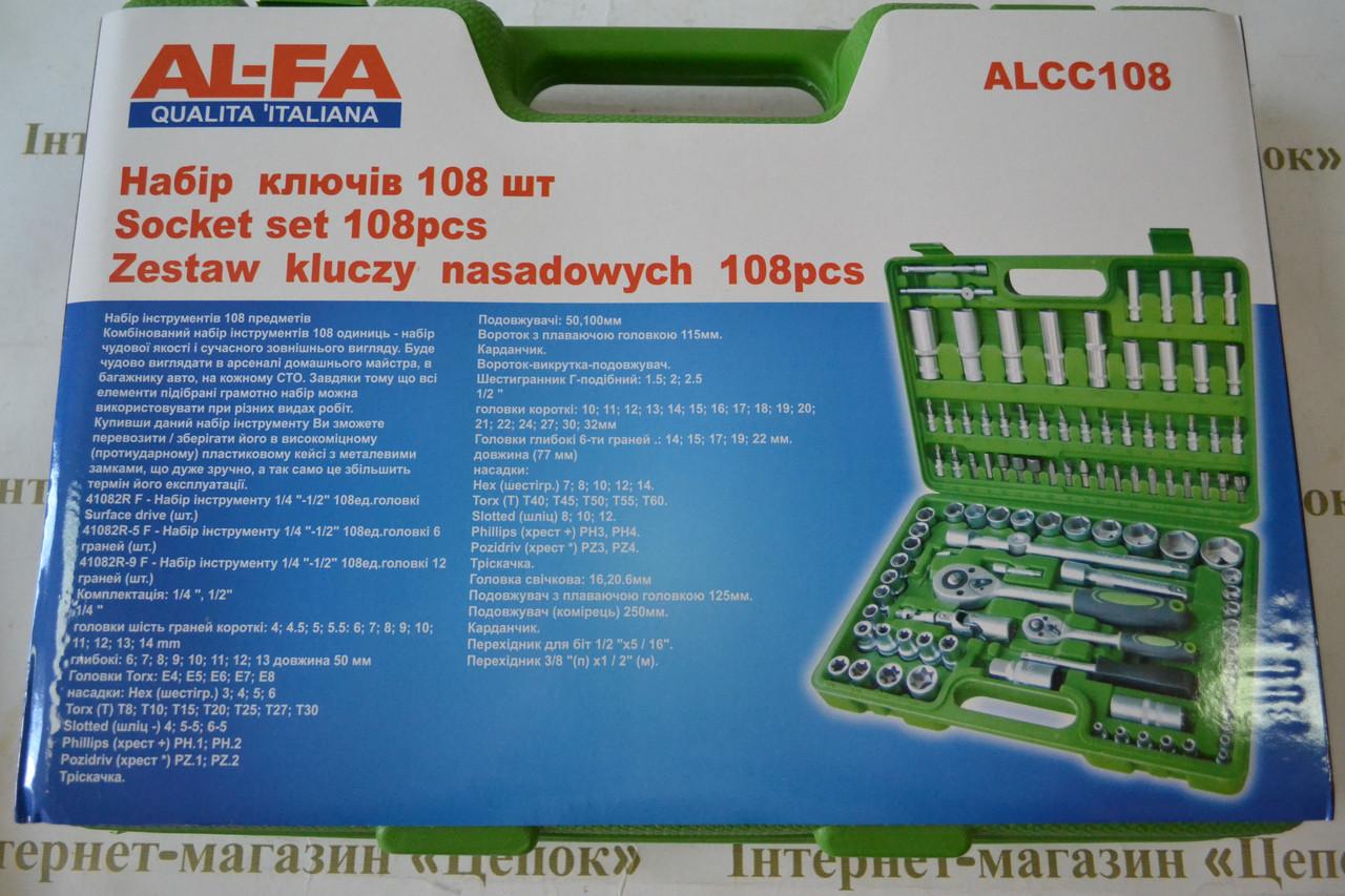 Набір інстументів АL-FA 108 предметів