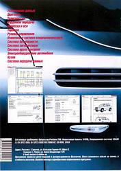 Rav4 c 2006 г.