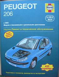 Ремонт и ТО Peugeot 206 с 2002 г.