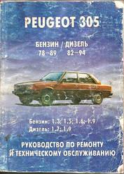 Руководство по ремонту и ТО Peugeot 305 1978-1994 г.