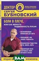 Сергей Бубновский Боли в плече, или Как вернуть подвижность рукам