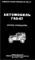 ГАЗ-67: Краткое руководство [1948, PDF, DjVu, DOC]