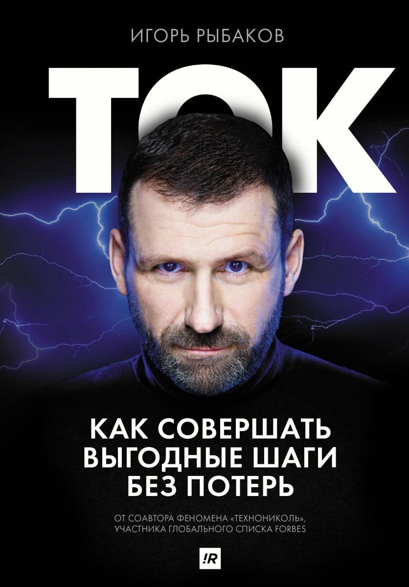 Рыбаков Игорь. Ток. Как совершать выгодные шаги без потерь