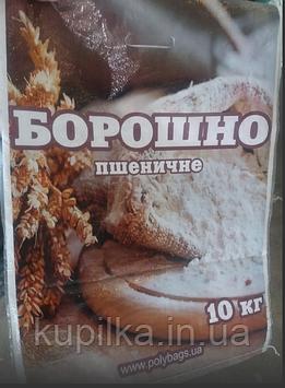Ламинированные мешки для муки 10 кг