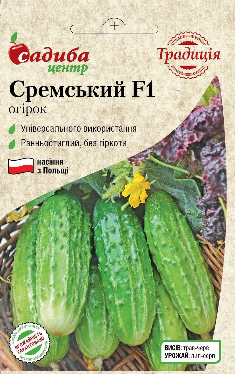 Огурец Сремский, 20 шт, Традиция