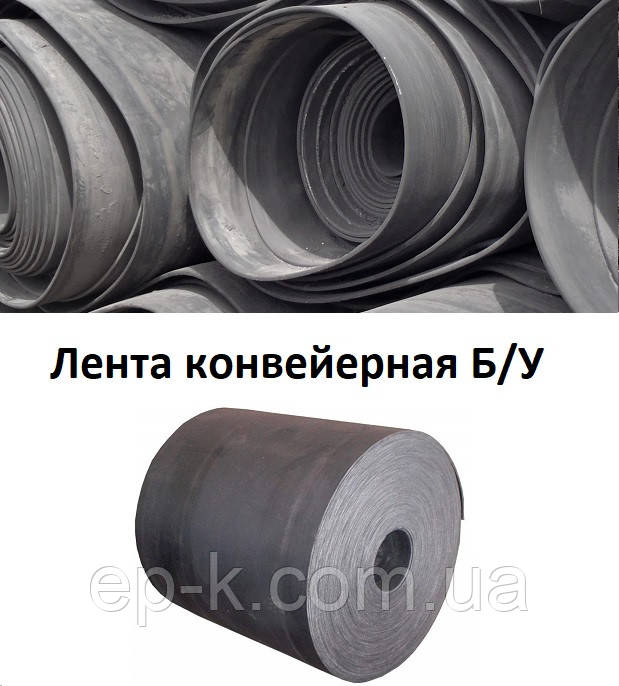 Лента конвейерная Б/У, ширина 500, толщина 4-9 мм
